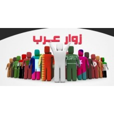 30 الف زائر عربي حقيقي كل يوم 2000 زائر لمدة 15 ايام