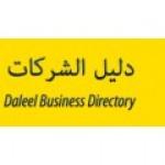 دليل الشركات العربية
