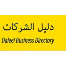 دليل الشركات الكويتية أكثر من 45,000 شركة