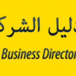 دليل الشركات السعودية أكثر من 122000 شركة