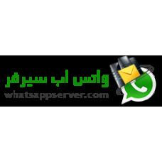حزمة 50,000 رسالة واتس اب